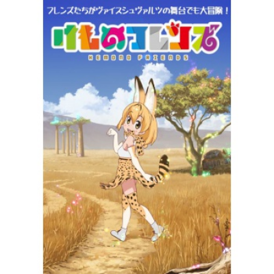 Weiß Schwarz - Trial Deck+(Plus): Kemono Friends, Japanese